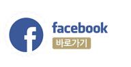 메인_페이스북.jpg